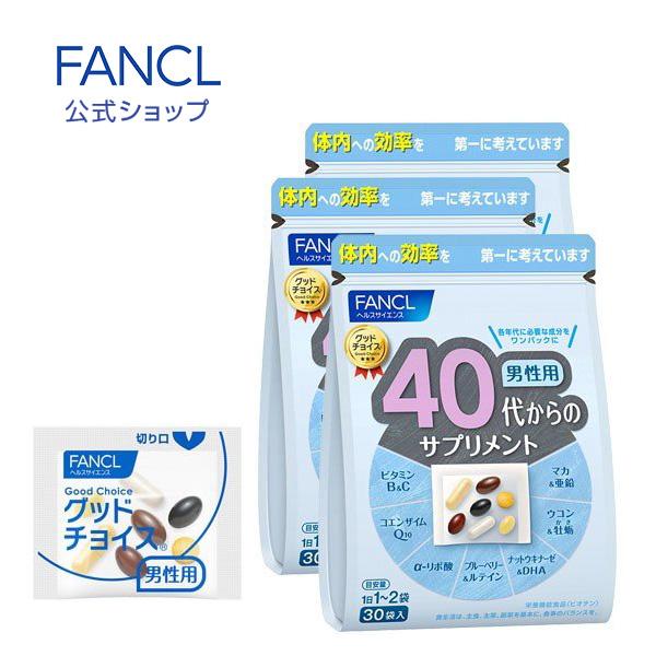 40代からのサプリメント 男性用 45~90日分(徳用3個セット) 【ファンケル 公式】