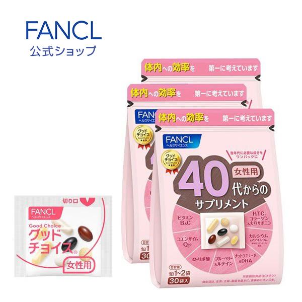 40代からのサプリメント 女性用 45~90日分(徳用3個セット) 【ファンケル 公式】