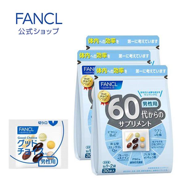 60代からのサプリメント 男性用 45~90日分(徳用3個セット) 【ファンケル 公式】