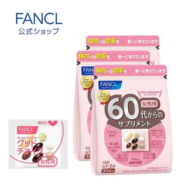 60代からのサプリメント 女性用 45~90日分(徳用3個セット) 【ファンケル 公式】
