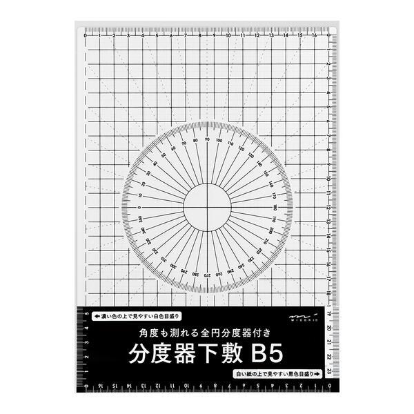 ミドリ 分度器下敷き B5サイズ