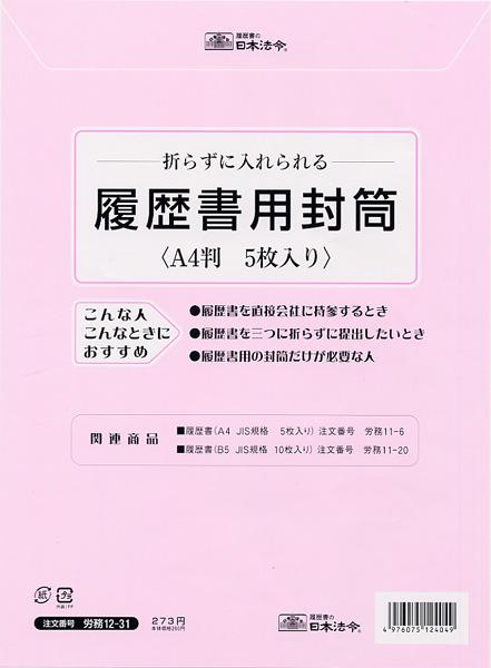 【ゆうパケット 190円】~対応! 日本法令 履歴書 履歴書用封筒 A4サイズ