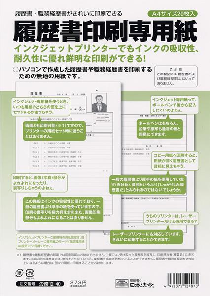 【ゆうパケット 190円】~対応! 日本法令 履歴書 履歴書等印刷用紙 A4サイズ