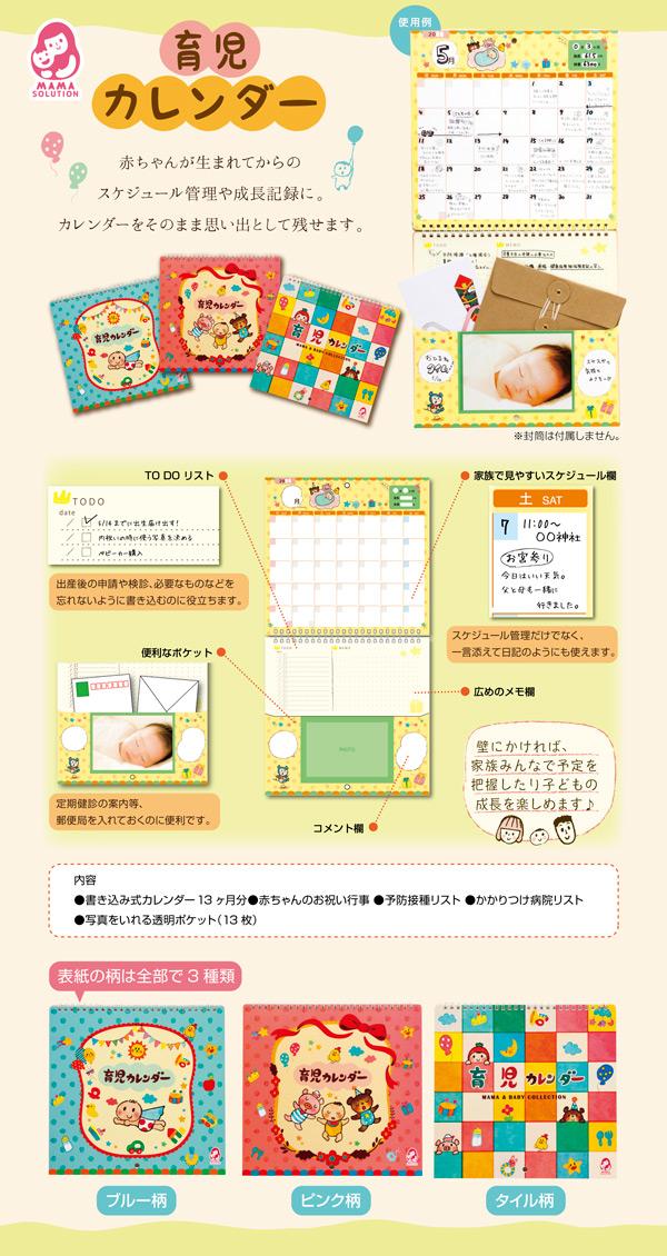 楽天市場】銀鳥産業 カレンダー 育児カレンダ−:ステーショナリー ...