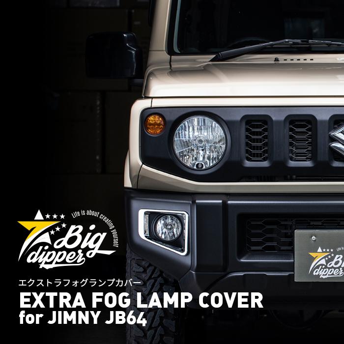ジムニー フォグランプカバー JB64 買取 エクストラ for EXTRA COVER FOG メッキパーツ LAMP 永遠の定番モデル JIMNY 新型