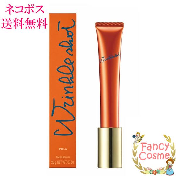 日本初の薬用シワ改善化粧品 売れてます 国内正規品 ブランド品 ネコポス発送 全国送料無料 POLA ポーラ 20g リンクルショット N 美容液 限定タイムセール メディカル セラム