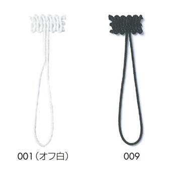ルーパー 縫いつけボタンホール 高価値 お得セット とっても便利 ※こちらは500ケ入りの大袋となります 縫い付け式簡易ベルトホルダーです しっかりとした組み紐タイプです