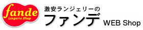 激安ランジェリーのFANDE Web Shop:品数豊富★ ブラ&ショーツセット、補正下着も数百円から揃います!