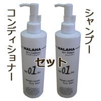HLH 01 シャンプー(300)&コンディショナー(300) セット はなびらたけ由来成分を使った製品特許取得HALAHA はなびらたけ 馬油 髪の悩み解消 エイジングケア 良質な天然成分を高配合 髪ふんわり健康な髪へ 艶髪 MADE IN JAPAN 送料無料 日本製