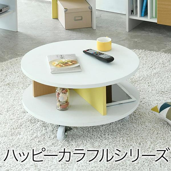 直径 60cm センターテーブル 円形 丸型 高さ30 キャスター付き シンプル家具 丸 テーブル 木 キャスター ミニ リビング ローテーブル イエロー ナチュラル ホワイト 白 リビングテーブル 円型 ひとり暮らし