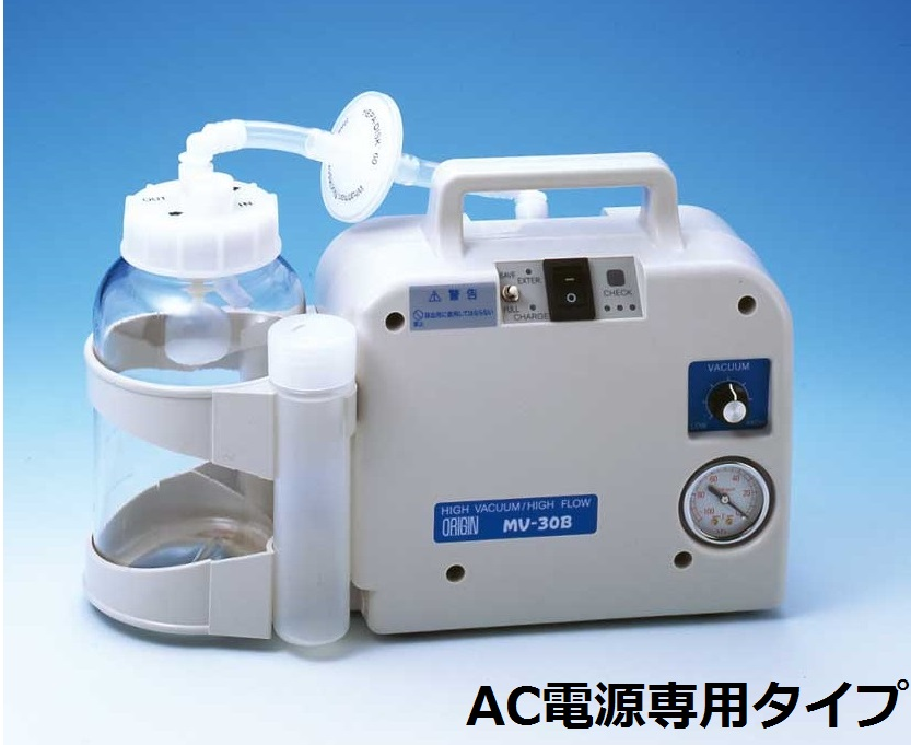 送料無料 オリジン医科工業 MV-30 電動吸引器 (AC電源専用タイプ) 吸引器/介護/FU-TO