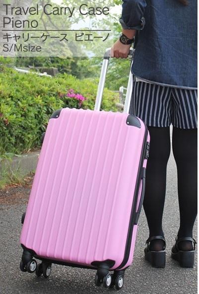 送料無料 キャリーケース ピエーノ 2個セット(各1個ずつ) 旅行 スーツケース キャリー ケース