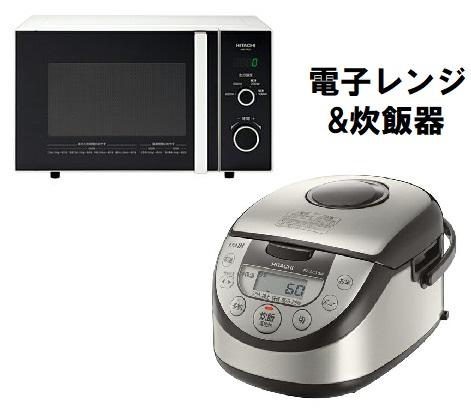 送料無料 新生活応援セット 電子レンジ&炊飯器 新生活/HITACHI/日立