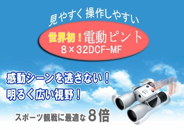 NASHICA/ナシカ 電動ピント機能搭載 高性能双眼鏡 8×32 DCF-MF 双眼鏡 ウォッチ コンサート ライブ スポーツ観戦 アウトドア 登山