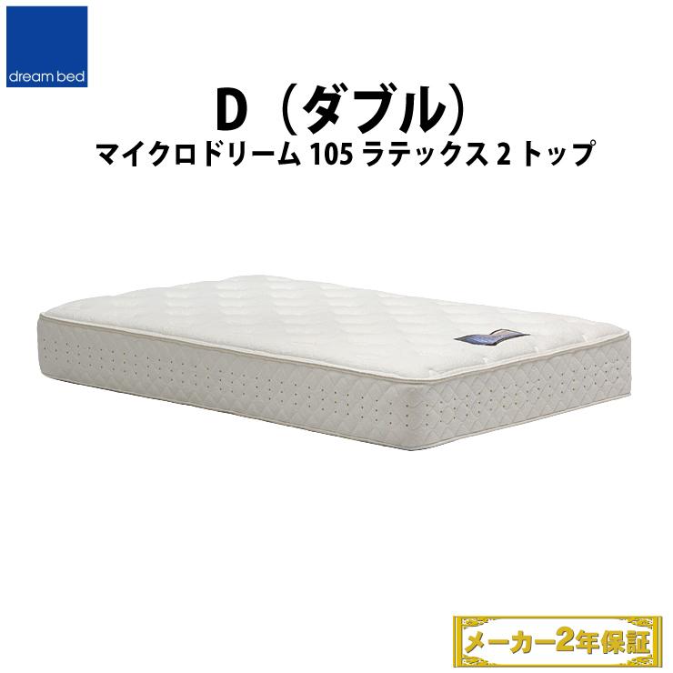 【送料無料】 ドリームベッド DREAMBED マイクロドリーム105 ラテックス2トップ D ダブル ポケットコイル コイルマットレス ベッドマット マイクロドリームポケットコイル ポケットコイルスプリング ソフトマットレス