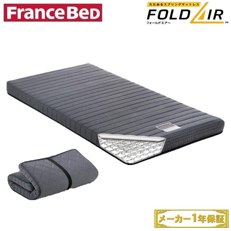 フランスベッドの折りたたみマットレス