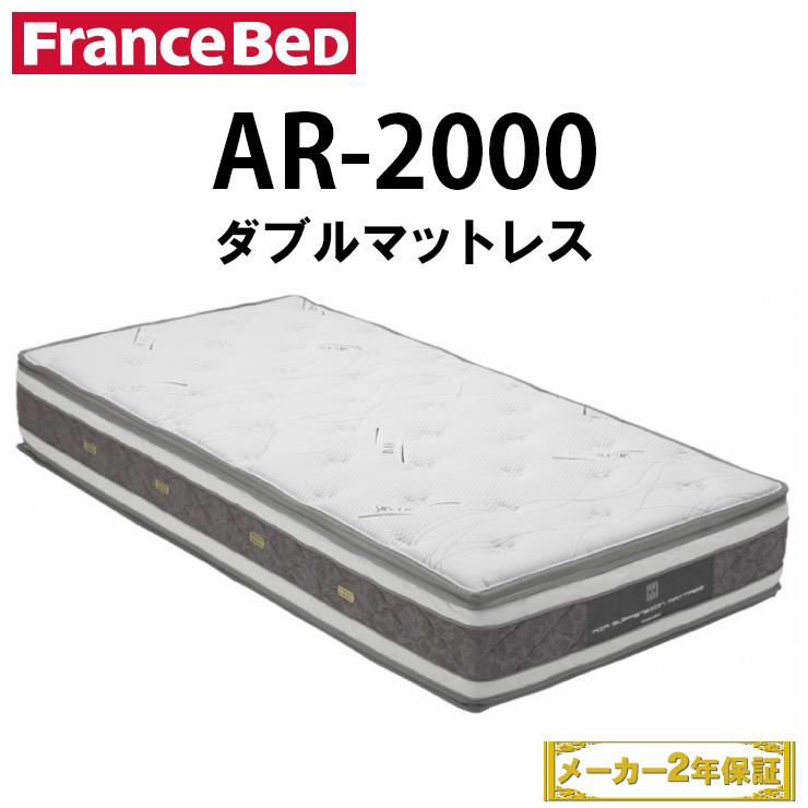 【送料無料】 フランスベッド エアサスペンションマットレス AR-2000   フランスベット ベッド ダブルマットレス フランスベッドマットレス ベッドマットレス ダブルマット ベット ダブルベッド スプリング 新生活 引っ越し 地域限定 引取無料 2年保証