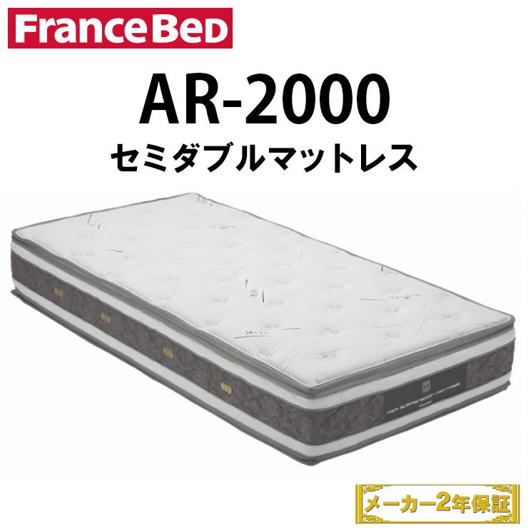 【送料無料】 フランスベッド エアサスペンションマットレス AR-2000 | フランスベット ベッド セミダブルマットレス フランスベッドマットレス ベッドマットレス セミダブルマット ベット セミダブルベッド スプリング 新生活 引っ越し 地域限定 引取無料