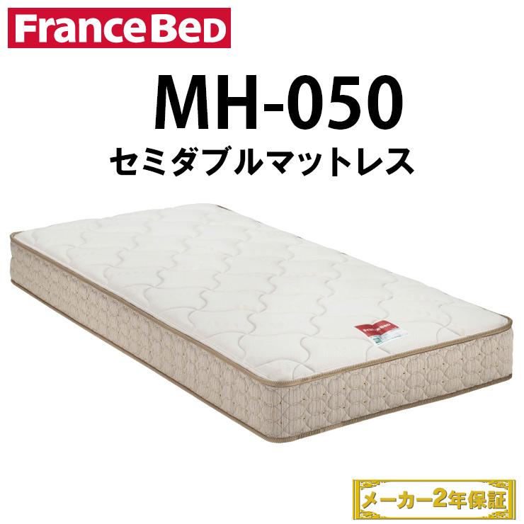 【送料無料】 フランスベッドマットレス MH-050 セミダブルサイズ   フランスベッドマットレスセミダブル ベッドマットレス ベッド マットレス セミダブルマット ベットマット セミダブルベッド フランスベット ベッドマット ベット マット マットレス
