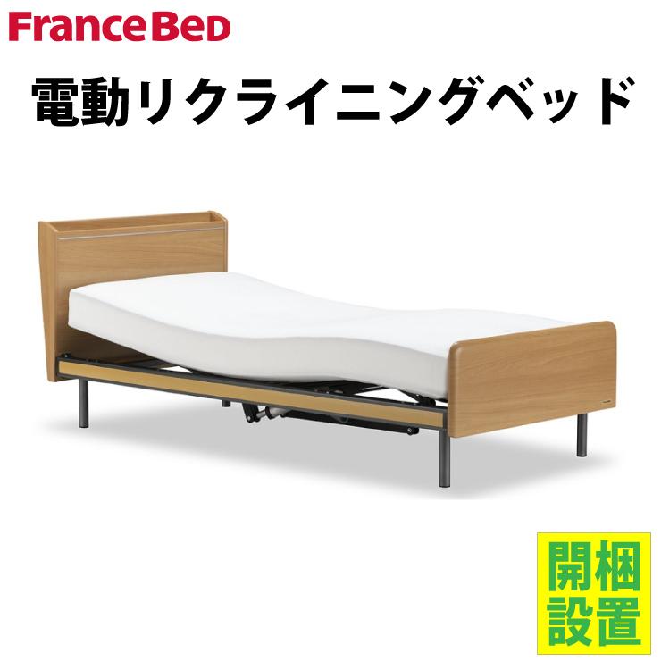 フランスベッド クォーレックス CU-102C 1モーター 電動ベッドフレーム シングルサイズ マットレス付 RH-FK-SPL 介護用ベッド 介護ベッド シングル電動ベッド フランスベッド電動ベッド 電動リクライニングベッド 電動介護ベッド 非課税