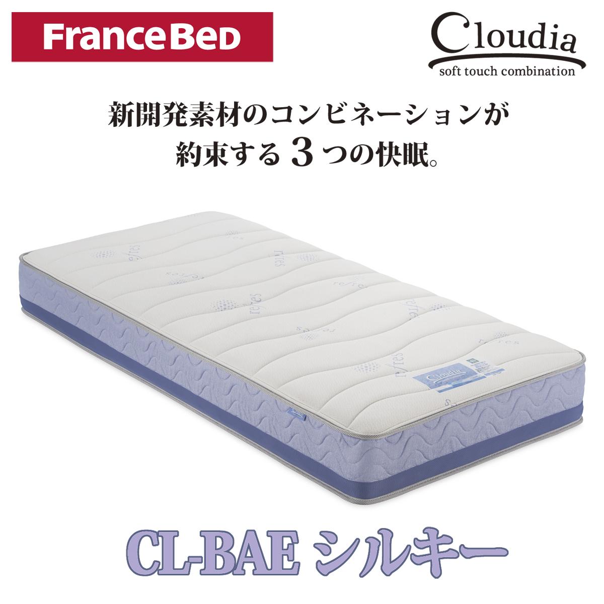 【送料無料】フランスベッド シングルマットレス Cloudia CL-BAEシルキー | 寝具 フランスベット フランス ベッド シングル マットレス ベッドマットレス ベッドマット ベットマット スプリングマットレス スプリング シングルマット ベット マット シングルベッド