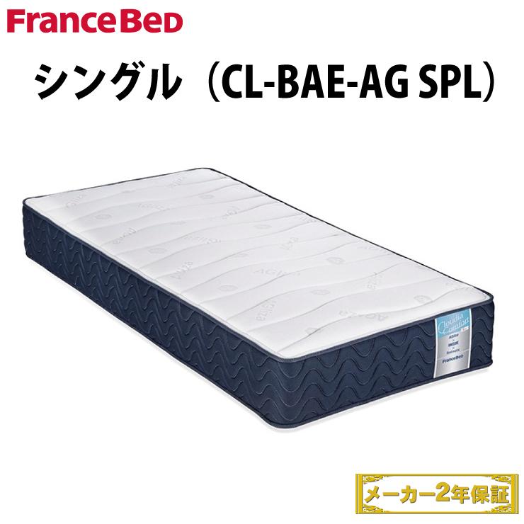 【送料無料】フランスベッド マットレス CL-BAE-AG-SPL シングルマットレス プロウォール フランスベッドマットレス シングルマットレス マットレス マットレスシングル フランスベッドシングル ベットマット マットシングル 高密度連続スプリング 日本製 キュリエスエージー