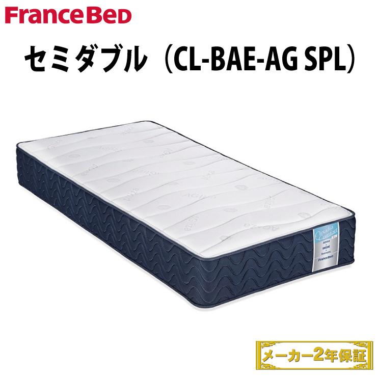 【送料無料】フランスベッド マットレス CL-BAE-AG-SPL セミダブルマットレス プロウォール フランスベッドマットレス セミダブルマットレス マットレス マットレスセミダブル フランスベッドセミダブル ベットマット マットセミダブル 高密度連続スプリング 日本製
