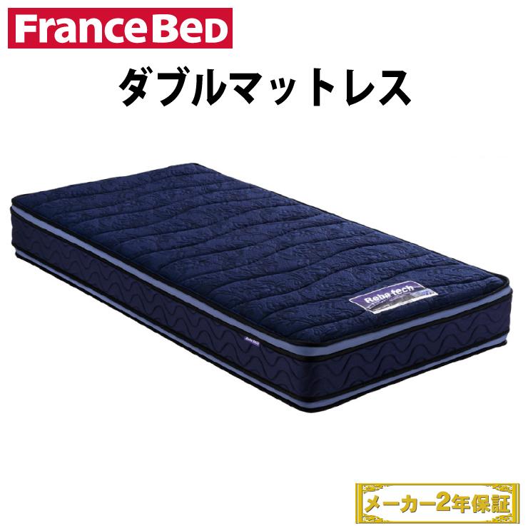 【送料無料】 フランスベッド ダブルマットレス ブレスエアー ボディコンディショニングマットレス RH-BAE-DLX   フランスベッドダブルマットレス ベッド ベット マットレス ダブル ダブルサイズ ベッドマットレス ベッドマット ベットマット ダブルマット ダブルニット生地