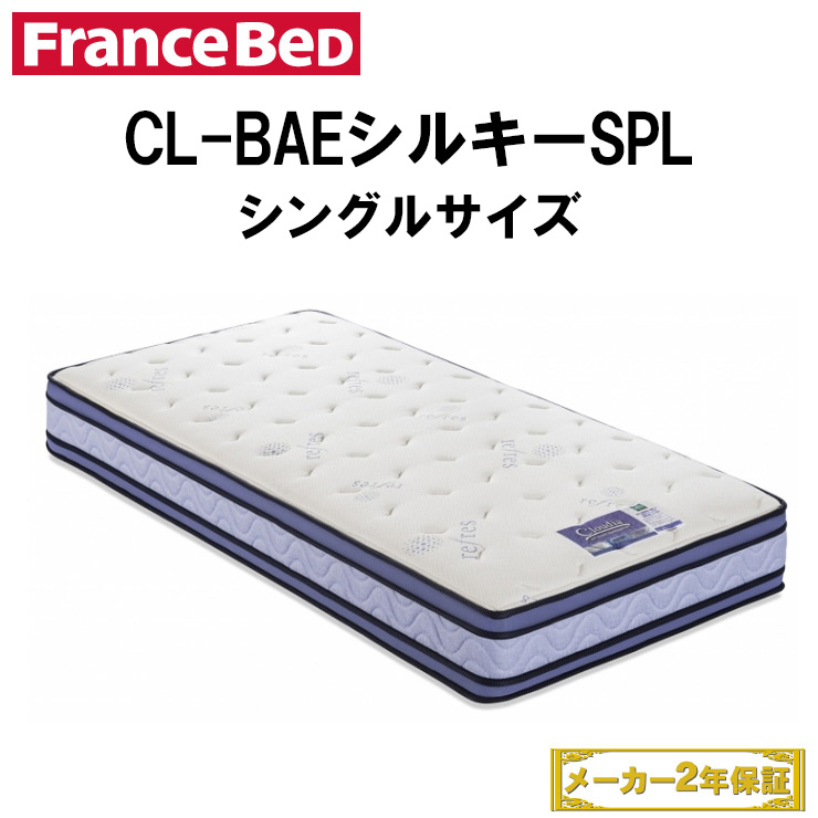 【送料無料】 フランスベッド シングルマットレス Cloudia CL-BAE-SPL   クラウディア フランスベット 両面使用マットレス ベッド シングル マットレス ベッドマットレス 高反発マットレス スプリングマットレス スプリング シングルマット ブレスエアー 地域限定 引取無料
