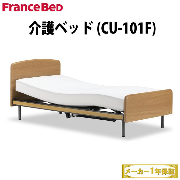 【送料無料】【開梱設置】【非課税対象】フランスベッド クォーレックス CU-101F 1モーター 電動ベッドフレーム シングルサイズ マットレス別売り 介護用ベッド 介護ベッド シングル電動ベッド フランスベッド電動ベッド