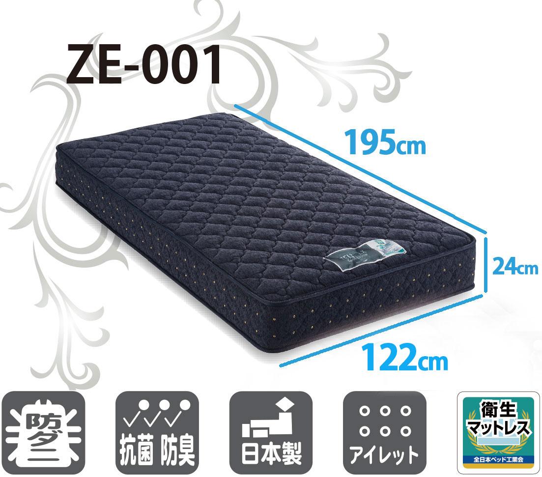 ZE-001 セミダブルマットレス フランスベッド ゼルトEXスプリング 日本製 防ダニ 送料無料|寝具 マットレス ベッドマット ベットマット ベッドマットレス セミダブル セミダブルベッド ベッド フランスベット ベット マット スプリングマットレス mattress フランス シング