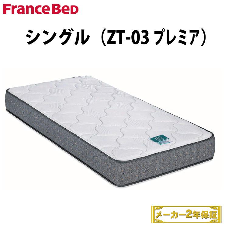 フランスベッド マットレス ZT-03プレミア セミダブルサイズ ゼルトスプリング | フランスベッドセミダブル 高密度連続スプリングマットレス ベッドマットレス ベッド ベットマット フランスベッドマットレス ダブルニット生地 フランスベッドマット