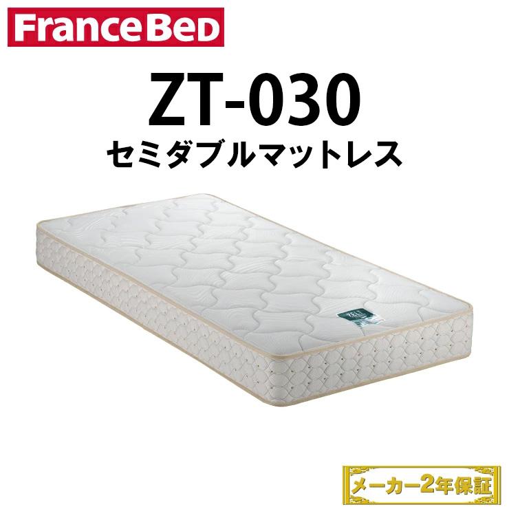 【送料無料】 フランスベッドマットレス ZT-030 セミダブルサイズ | フランスベッドセミダブル ゼルトスプリング 寝具 セミダブル ベッドマットレス ベッド ベットマット セミダブルベッド フランスベット ベッドマット ベット スプリングマットレス