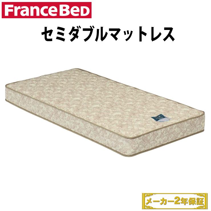 【WEB限定】 ZT-W025 セミダブルマットレス フランスベッド   フランスベッドセミダブルマットレス ベッドマット スプリングマットレス ベッドマットレス スプリング ベット ベッド マット フランスベット セミダブルサイズマットレス