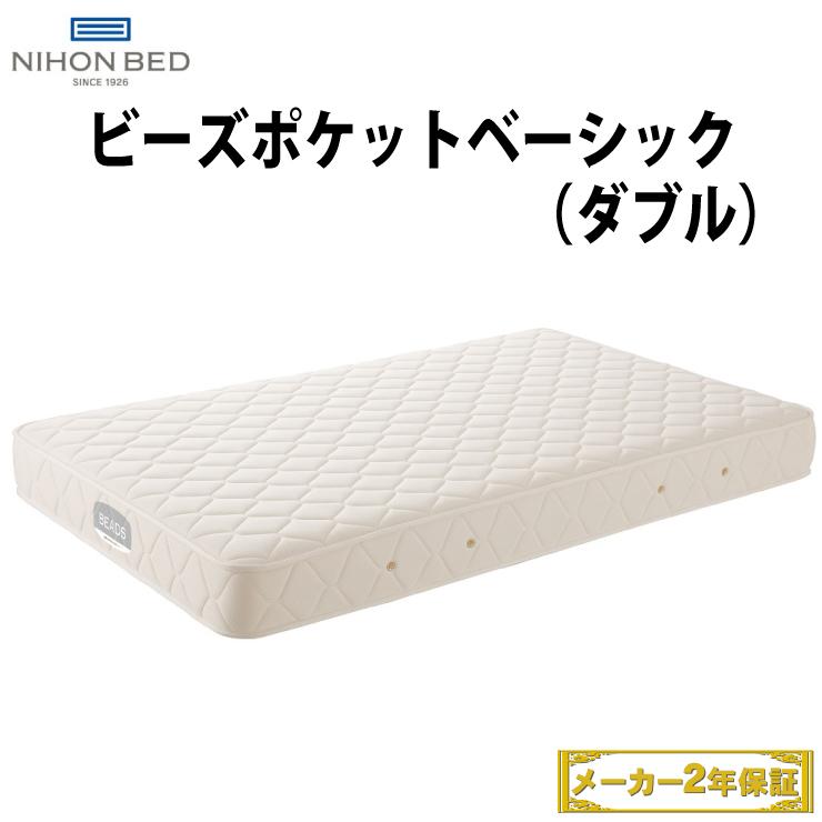 人気上昇中 ビーズのベーシックモデルです 地域限定 無料引取サービス有 日本ベッド ビーズポケットベーシック マットレス ダブルサイズ ビーズポケットダブル 寝具 マットレスダブル 贈答 ダブルマットレス 日本ベッドダブルサイズ スプリング 日本ベッドマットレス マットレス日本ベッド