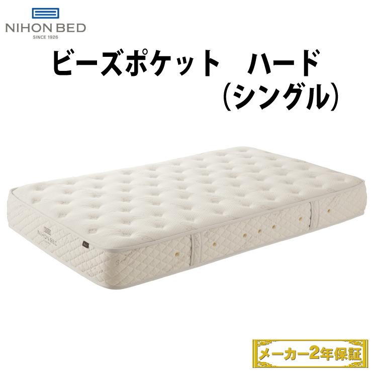 日本ベッド ビーズポケット ハード マットレス シングルサイズ ビーズポケットシングル 日本ベッドシングルサイズ シングルマットレス スプリング 寝具 マットレスシングル 日本ベッドマットレス マットレス日本ベッド