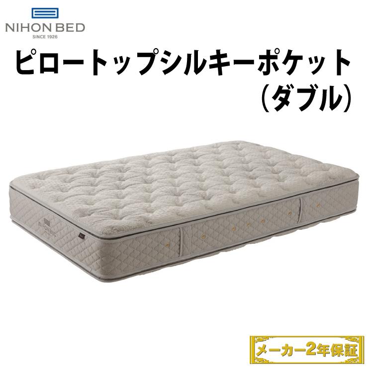 日本ベッド ピロートップシルキーポケット マットレス ダブルサイズ ピロートップシルキー 日本ベッドダブルサイズ ダブルマットレス スプリング 寝具 マットレスダブル 日本ベッドマットレス マットレス日本ベッド