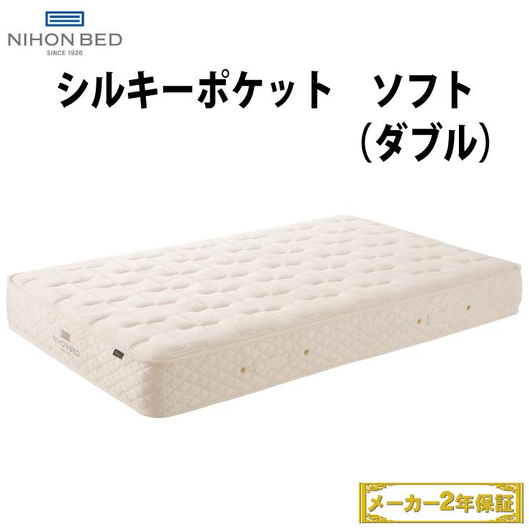 【地域限定 無料引取サービス有】 日本ベッド シルキーポケット ソフト ウール入り マットレス ダブルサイズ シルキーポケット 日本ベッドダブルサイズ ダブルマットレス スプリング 寝具 マットレスダブル 日本ベッドマットレス マットレス日本ベッド