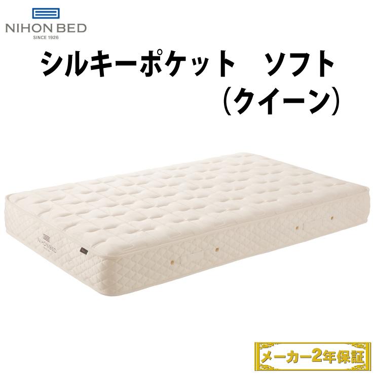 日本ベッド シルキーポケット ソフト ウール入り マットレス クイーンサイズ シルキーポケット 日本ベッドクイーンサイズ クイーンマットレス スプリング 寝具 マットレスクイーン 日本ベッドマットレス マットレス日本ベッド