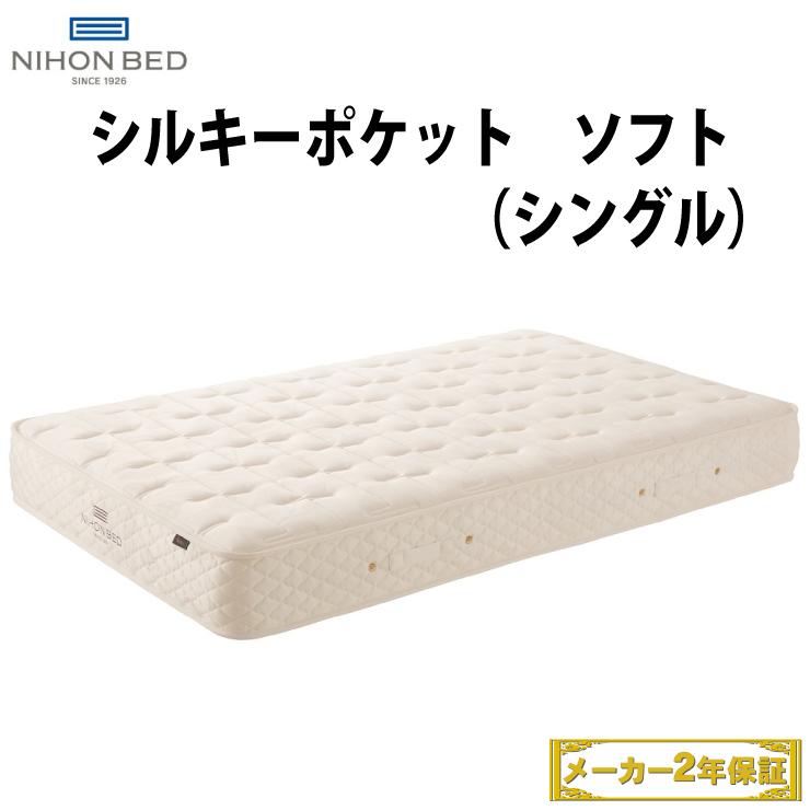 日本ベッド シルキーポケット ソフト ウール入り マットレス シングルサイズ シルキーポケット 日本ベッドシングルサイズ シングルマットレス スプリング 寝具 マットレスシングル 日本ベッドマットレス マットレス日本ベッド