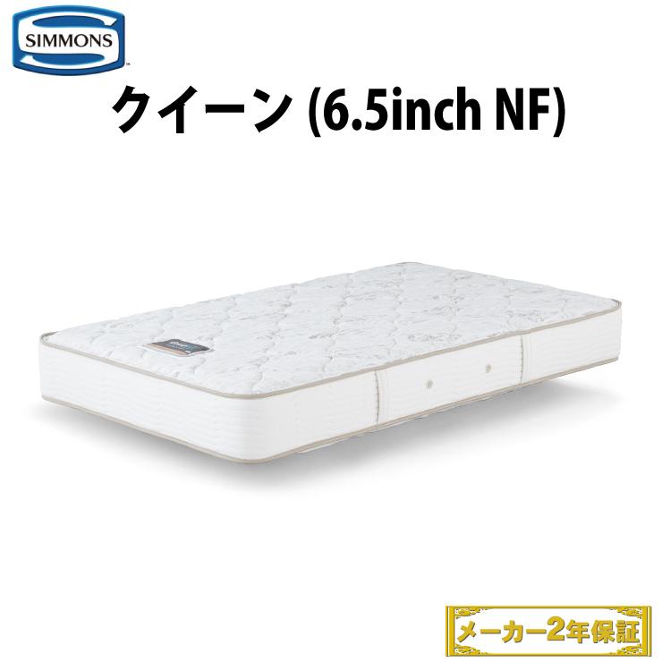 【送料無料】 シモンズ 6.5インチニューフィット クイーンマットレス AB1712A | シモンズクイーンマットレス コイルスプリングマットレス ベッドマットレス ベッド ポケットコイルマットレス コイルマットレス ベッドマット ベットマット コイル SIMMONS 6.5inchNewFit