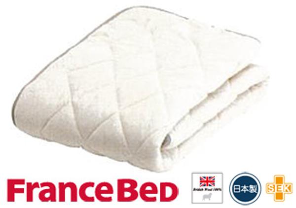 【送料無料】 フランスベッド LT羊毛ベッドパッド ソフト-ミディアム ダブル | ウール ベットパッド フランスベット ベット ベッド 敷きパッド 敷きパット 敷パッド 敷パット フランスベッドダブル ウールベッドパッド 寝具 ベッド パッド 敷き パッド