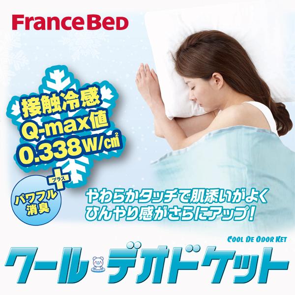 [旧型商品] フランスベッド クールデオドケットシングルサイズ 接触冷感+パワフル消臭 [数量限定・処分特価]