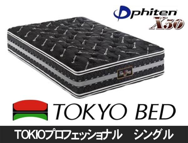 【特典付】シングルマットレス TOKIOプロフェッショナル シングル マットレス ベッドマットレス ベット ベッドマット ベットマット ベッド用マットレス スプリングマットレス スプリングポケットコイル ポケットコイル コイル コイルマットレス 東京ベッド