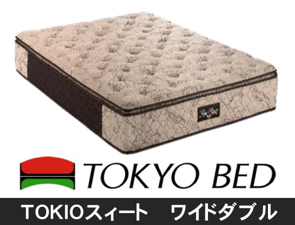 【特典付】ワイドダブルマットレス TOKIOスィート|ワイドダブル マットレス ベッド ベット ベッドマット ベットマット ベッドマットレス スプリングマットレス ベットマットレス スプリング ポケットコイルマットレス ポケットコイル ダブルベッド ダブルマット 東京ベッド