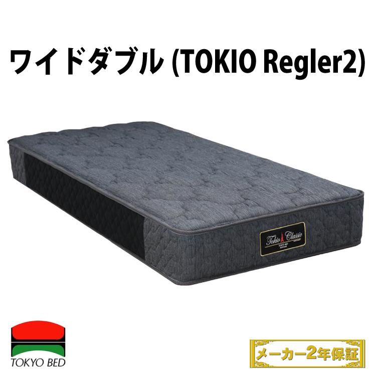 従来のトキオマットレスの良さを継承し、身体にきめ細かくフィットするスプリングユニットに変更したNewモデルです。 【送料無料】 TOKIO Regler2 ワイドダブルマットレス 東京ベッド TOKYOBED ポケットスプリング トキオマットレス P6NEL-KE No.802 TOKIOレギュラー2 TOKYO BED スプリングマットレス マットレスワイドダブル 東京ベッドワイドダブル