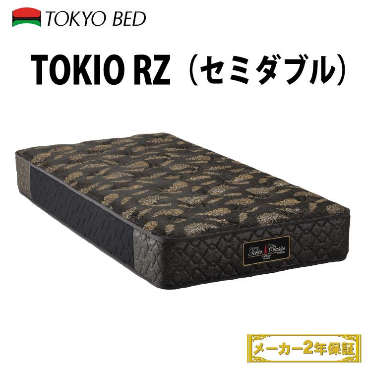 東京ベッド TOKIO RZ セミダブルマットレス 東京ベッドマットレス TOKIORZ 腰にやさしいマットレス セミダブル東京ベッド ベッドマットレス ポケットスプリング ポケットスプリングマットレス