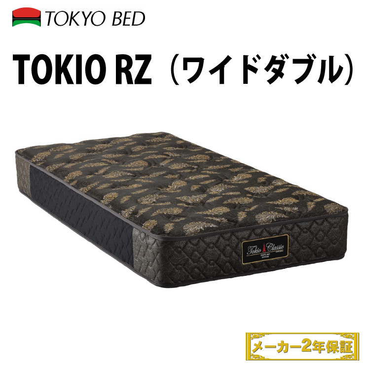 東京ベッド TOKIO RZ ワイドダブルマットレス 東京ベッドマットレス TOKIORZ 腰にやさしいマットレス ワイドダブル東京ベッド ベッドマットレス ポケットスプリング ポケットスプリングマットレス