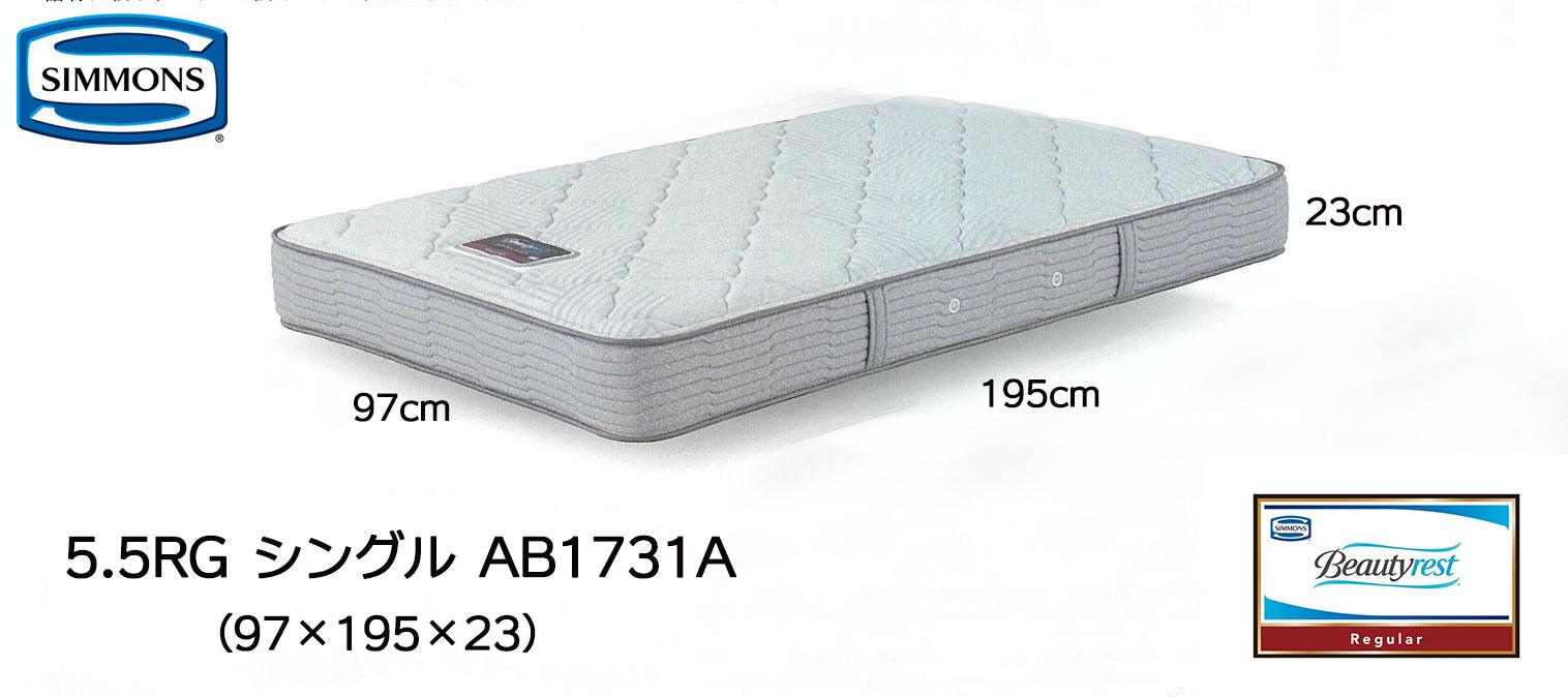 【送料無料】 シモンズ シングルマットレス 5.5インチレギュラー AB1731A | シングル マットレス ベット ベッドマットレス ベッド ポケットコイルマットレス コイルマットレス ベッドマット ベットマット シングルサイズ ポケットコイル シモンズマットレスシングル