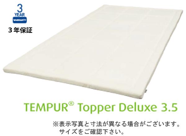 テンピュール トッパーデラックス3.5 (シングル)|トッパー デラックス マットレス シングルマット ベッドマットレス ベッド ベット マット ベッドマット ベットマット 硬い 硬め 寝具 シングルマットレス シングルサイズ シングルベッドマット tempur